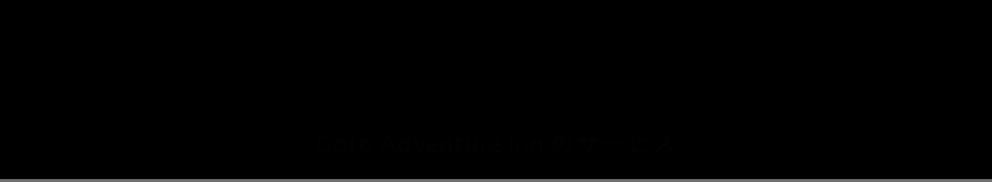 GotoAdventureInnのサービス